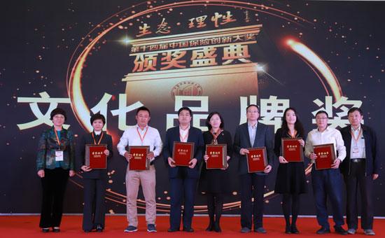 第十四届中国保险创新大奖颁奖盛典