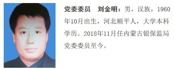 刘金明被调查