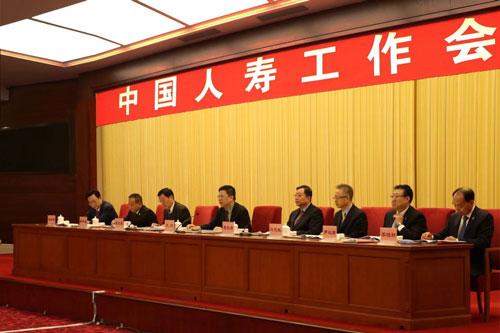 中国人寿2020年工作会议