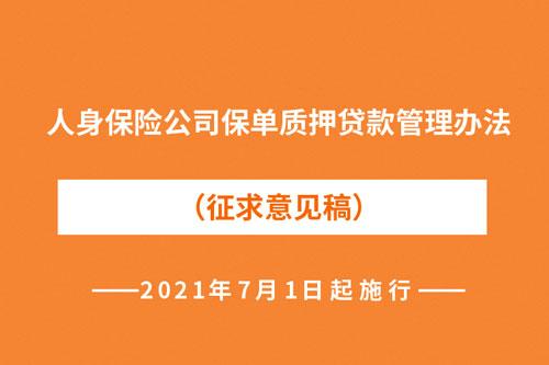 人身保险公司保单质押贷款管理办法2020版全文(征求意见稿)