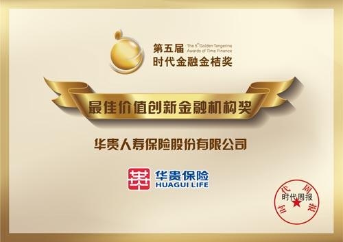 华贵人寿保险公司荣获最佳价值创新金融机构
