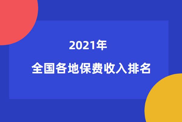 2021保费收入排名