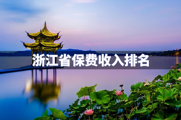 2021浙江省最新保费收入排名