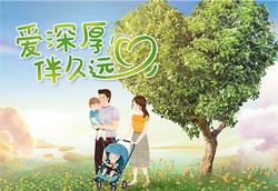 康健无忧综合保障计划(2019版)